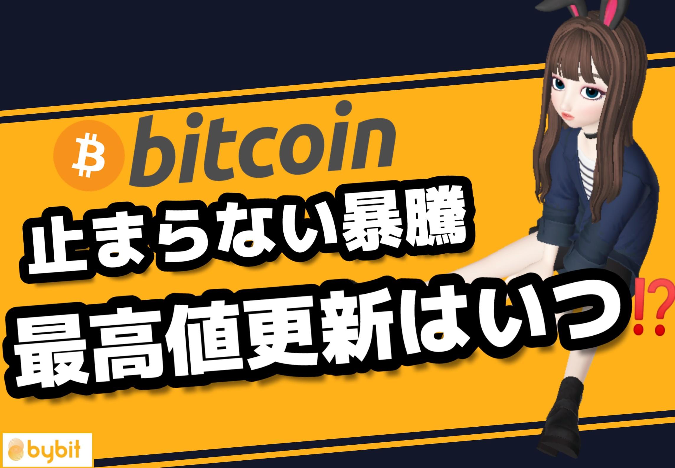 ビットコイン 高値更新 可能性