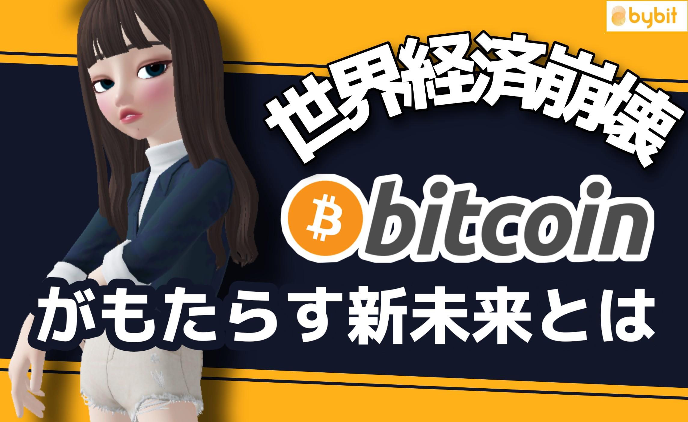 ビットコインは世界を変える