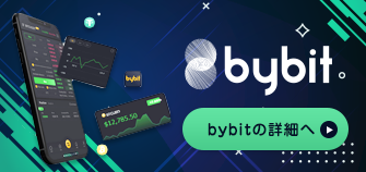 Bybit(バイビット)取引所:最新情報から使い方の決定版ガイド