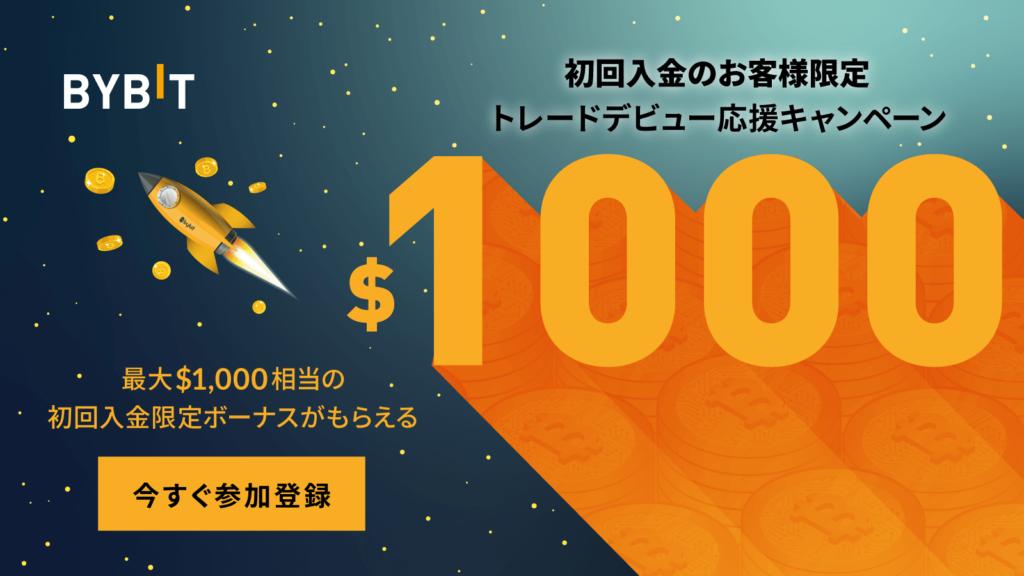 BYBIT トレードデビュー応援キャンペーン