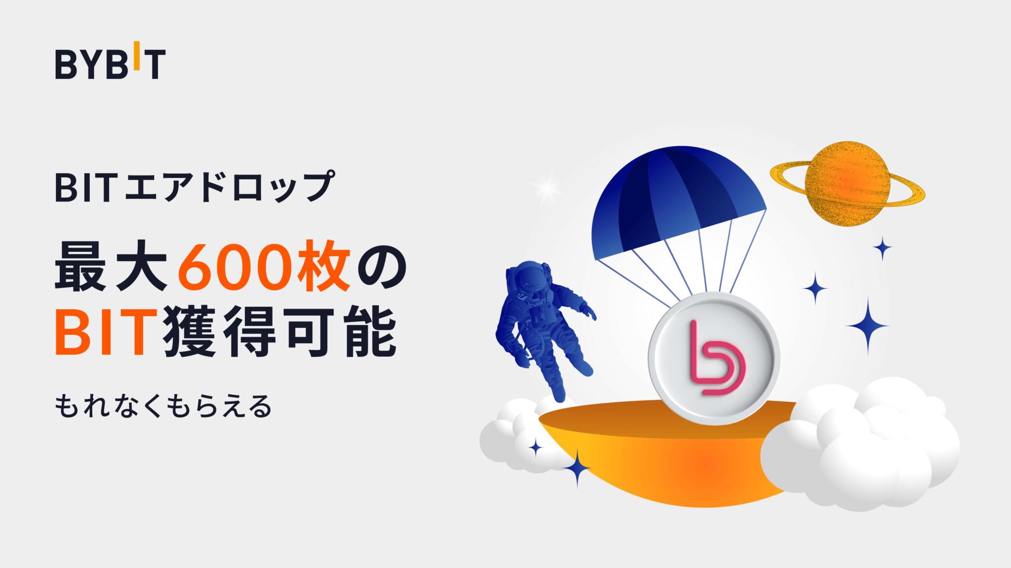 BitDAO エアドロップで最大600枚を獲得できる